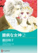 臆病な女神 2(ハーレクインコミックス)