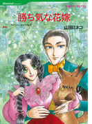 勝ち気な花嫁(ハーレクインコミックス)