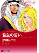 君主の誓い(ハーレクインコミックス)