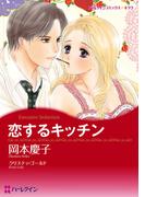 恋するキッチン(ハーレクインコミックス)