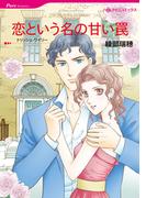 恋という名の甘い罠(ハーレクインコミックス)