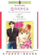 恋のスタイル(ハーレクインコミックス)