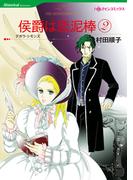 侯爵は恋泥棒 2(ハーレクインコミックス)