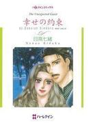 幸せの約束(ハーレクインコミックス)