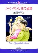 シャンパンは恋の媚薬(ハーレクインコミックス)