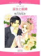 淑女と娼婦(ハーレクインコミックス)