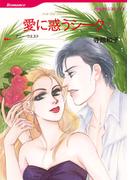 愛に惑うシーク(ハーレクインコミックス)