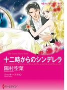 十二時からのシンデレラ(ハーレクインコミックス)