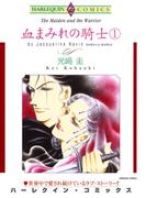 血まみれの騎士 1巻(ハーレクインコミックス)