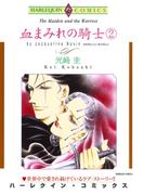 血まみれの騎士 2巻(ハーレクインコミックス)