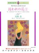 囚われの花 1(ハーレクインコミックス)