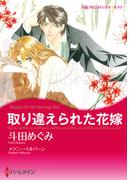取り違えられた花嫁(ハーレクインコミックス)