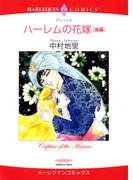 ハーレムの花嫁 後編(ハーレクインコミックス)