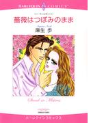 薔薇はつぼみのまま(ハーレクインコミックス)