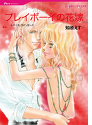 プレイボーイの花嫁(ハーレクインコミックス)