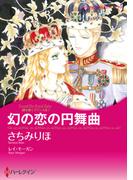 幻の恋の円舞曲(ハーレクインコミックス)