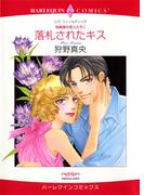 落札されたキス(ハーレクインコミックス)