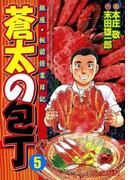 【期間限定価格】蒼太の包丁5(マンサンコミックス)