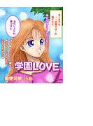 学園LOVE(熱愛Candyコミック)