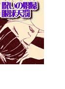 チャイニーズ怪奇譚 其の壱(1)(コアコミックス)