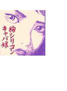 都市伝説「胸シリコンキャバ嬢」(2)(コアコミックス)