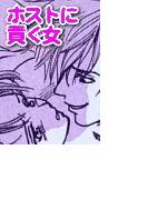 ホストに貢ぐ女(1)(コアコミックス)