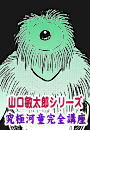 山口敏太郎シリーズ「究極河童完全講座」(2)(コアコミックス)