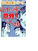 山口敏太郎シリーズ「日本を導く『意外』な人物」(1)(コアコミックス)