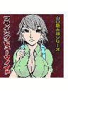 山口敏太郎シリーズ「フライングヒューマノイド」(コアコミックス)