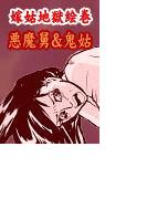 嫁姑地獄絵巻 悪魔舅&鬼姑(コアコミックス)