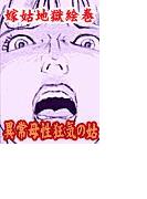 嫁姑地獄絵巻 異常母性狂気の姑(コアコミックス)