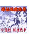 嫁姑地獄絵巻:ゴミ屋敷 嫁姑戦争(コアコミックス)