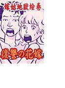嫁姑地獄絵巻 復讐の花嫁(コアコミックス)