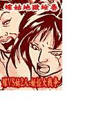 嫁姑地獄絵巻 嫁VS姑2人-妖怪大戦争-(コアコミックス)