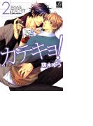 カテキョ!2(1)(drapコミックス)