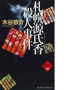 札幌源氏香殺人事件(ジョイ・ノベルス)