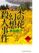 菜の花幻想殺人事件(ジョイ・ノベルス)