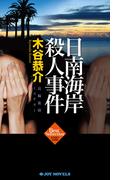 日南海岸殺人事件(ジョイ・ノベルス)