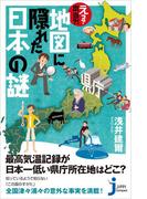 え? 本当?! 地図に隠れた日本の謎(じっぴコンパクト新書)