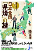 知らなかった! 驚いた! 日本全国「県境」の謎(じっぴコンパクト新書)