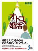 オトコの婚活(じっぴコンパクト新書)