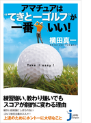 """アマチュアは""""てきとーゴルフ""""が一番いい!(じっぴコンパクト新書)"""