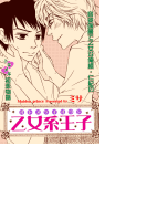 乙女系王子(2)(drap mobile comic)