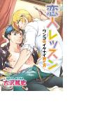 恋人レッスン~ワンコのイケナイ育て方~(1)(drap mobile comic)