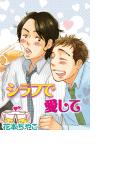 シラフで愛して(2)(drap mobile comic)