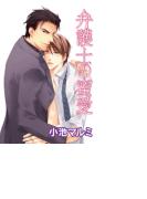 弁護士の蜜愛(2)(drap mobile comic)