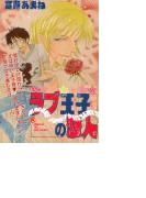 ラブ王子の恋人(3)(drap mobile comic)