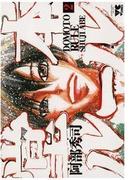 堂本ルール(2)(ヤングチャンピオン・コミックス)