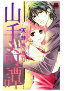 山手奇譚(恋愛LoveMAX)