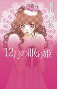 12月の眠り姫(ジュールコミックス)